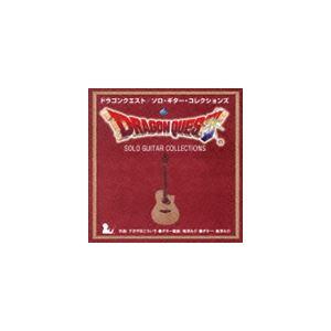 南澤大介(g、guitar arrange)/ドラゴンクエスト/ソロ・ギター・コレクションズ CD