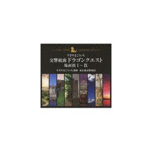 すぎやまこういち(cond)/交響組曲「ドラゴンクエスト」 場面別I〜IX(5000セット限定生産盤) CD