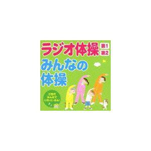 ラジオ体操第1 第2/みんなの体操 三世代みんなでいち・に・さん! [CD]|guruguru