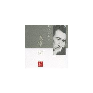 市原悦子(朗読) / 名作を聴く8〜太宰治 [CD]