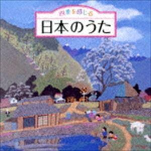 四季を感じる 日本のうた〜唱歌・抒情歌・こころの歌<四季折々の効果音入り> [CD]
