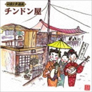 日本の大道芸 チンドン屋 [CD]の商品画像