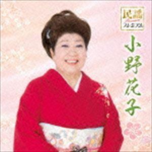 小野花子 / 民謡プレミアム 小野花子 [CD]