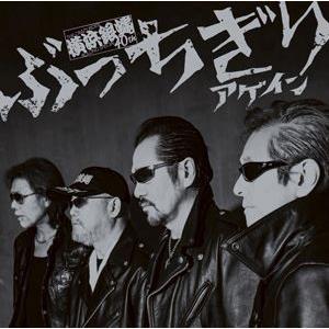 横浜銀蝿40th / ぶっちぎりアゲイン(通常盤/夜露死苦盤) (初回仕様) [CD]
