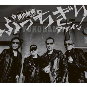 横浜銀蝿40th / ぶっちぎりアゲイン(初回限定盤/路薫'狼琉盤/2CD+DVD) (初回仕様) [CD]