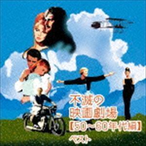 キング・スーパー・ツイン・シリーズ::不滅の映画劇場【50〜60年代編】 ベスト [CD]|guruguru