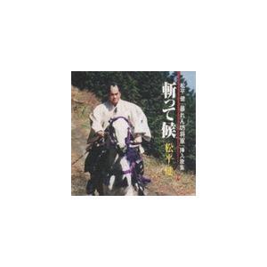 松平健 / 暴れん坊将軍挿歌集 斬って候 [CD]|guruguru