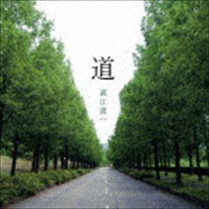 直江喜一 / 道 [CD]