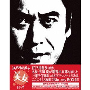 江戸川乱歩の美女シリーズ Blu-ray BOX [Blu-ray]|guruguru