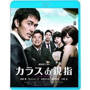 カラスの親指 by rule of CROW's thumb [Blu-ray] guruguru