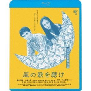 風の歌を聴け<ATG廉価盤> [Blu-ray]|guruguru
