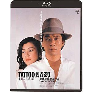 TATTOO「刺青」あり≪HDニューマスター版≫ [Blu-ray]