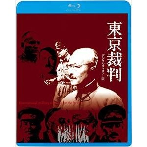 東京裁判 デジタルリマスター版 [Blu-ray] guruguru