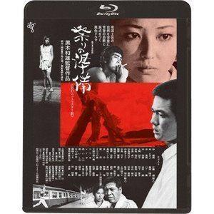 祭りの準備≪HDニューマスター版≫ [Blu-ray]|guruguru