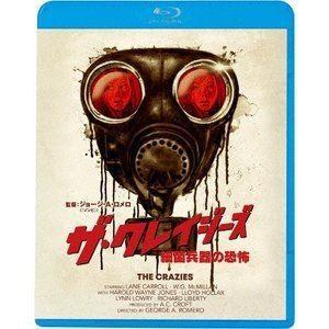ザ・クレイジーズ 細菌兵器の恐怖 [Blu-ray]