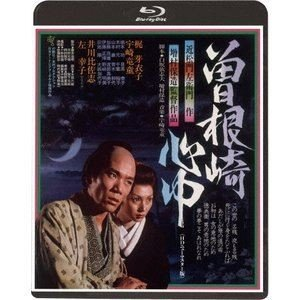 曽根崎心中≪HDニューマスター版≫ [Blu-ray]|guruguru