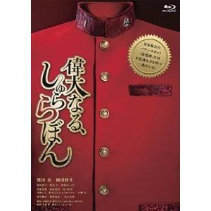 偉大なる、しゅららぼん プレミアム・エディション Blu-ray(期間限定版) [Blu-ray] guruguru