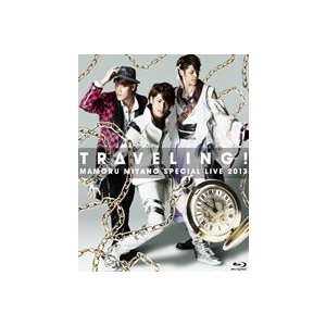 宮野真守/MAMORU MIYANO SPECIAL LIVE 2013〜TRAVELING!〜 [Blu-ray]|guruguru