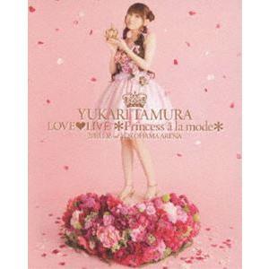 田村ゆかり LOVE LIVE *Princess a la mode* [Blu-ray] guruguru