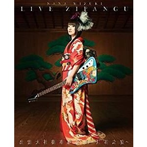 水樹奈々/NANA MIZUKI LIVE ZIPANG×出雲大社御奉納公演〜月花之宴〜(Blu-ray) [Blu-ray] guruguru