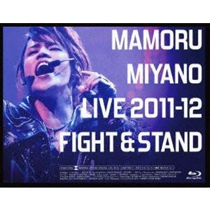 宮野真守/MAMORU MIYANO LIVE 2011-12 〜FIGHT&STAND〜 [Blu-ray]|guruguru