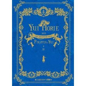 堀江由衣をめぐる冒険IV〜パイレーツ・オブ・ユイ 3013〜 DVD [DVD]|guruguru