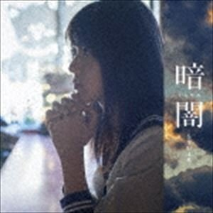 STU48 / 暗闇(Type A/CD+DVD) [CD]|guruguru
