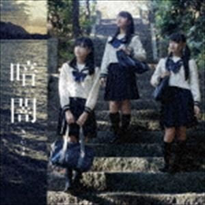 STU48 / 暗闇(Type D/CD+DVD) [CD]|guruguru