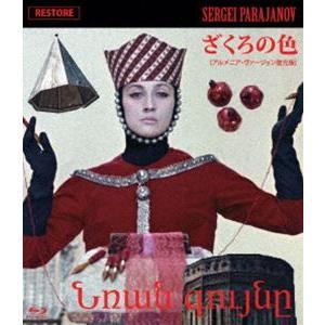 ざくろの色【アルメニア・ヴァージョン復元版】Blu-ray [Blu-ray]