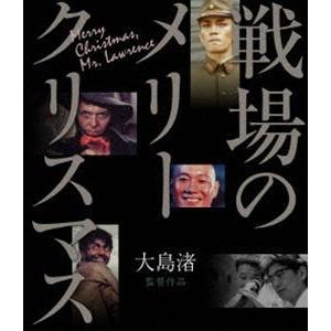 戦場のメリークリスマス [Blu-ray]|guruguru