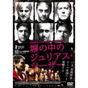 塀の中のジュリアス・シーザー [DVD] guruguru
