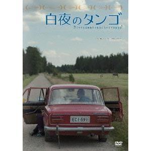 白夜のタンゴ [DVD]|guruguru