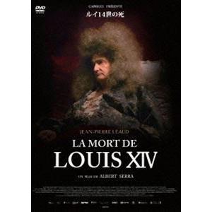 ルイ14世の死 DVD [DVD]|guruguru