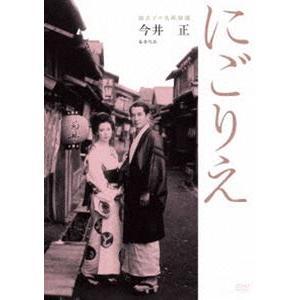 独立プロ名画特選 にごりえ [DVD]|guruguru