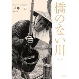 独立プロ名画特選 橋のない川[第1部] [DVD]|guruguru