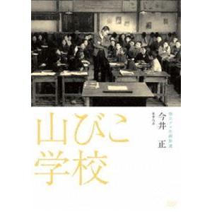 独立プロ名画特選 山びこ学校 [DVD]|guruguru