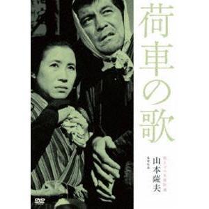 独立プロ名画特選 荷車の歌 [DVD]|guruguru