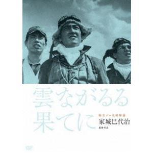 独立プロ名画特選 雲ながるる果てに [DVD]|guruguru