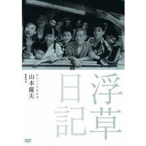 独立プロ名画特選 浮草日記 [DVD]|guruguru