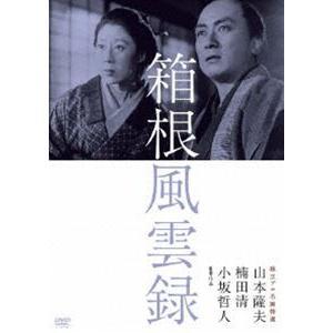 独立プロ名画特選 箱根風雲録 [DVD]|guruguru