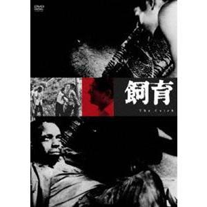 飼育 [DVD]|guruguru