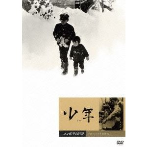 少年/ユンボギの日記 [DVD]|guruguru