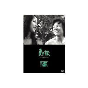 夏の妹 [DVD]|guruguru