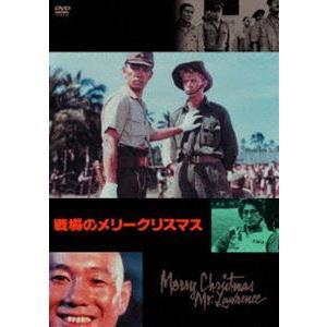 戦場のメリークリスマス [DVD]|guruguru