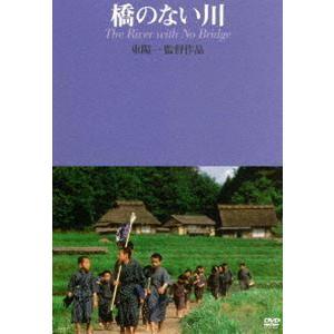 橋のない川(東陽一監督作品) [DVD]|guruguru