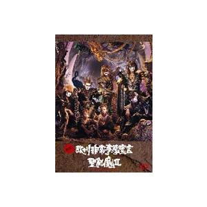 聖飢魔II/実録!欧州非常事態宣言 [DVD]|guruguru