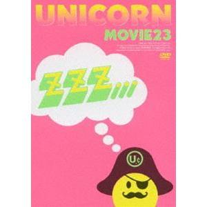 MOVIE23/ユニコーンツアー2011 ユニコーンがやって来る zzz…(通常盤) [DVD]