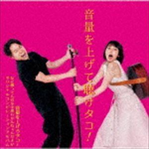 音量を上げて聴けタコ!〜音量を上げろタコ! なに歌ってんのか全然わかんねぇんだよ!! オリジナルコンピレーションアルバム〜(通常盤) [CD]|guruguru