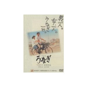 うなぎ [DVD]|guruguru