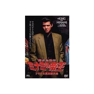 難波金融伝 ミナミの帝王 オリジナル版1 トイチの萬田銀次郎 [DVD]
